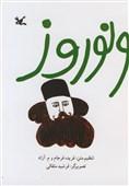 کتاب خاطرهانگیز افسانه «عمو نوروز» منتشر شد
