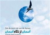 کتاب عکس «آسمان از نگاه آسمان» منتشر شد
