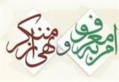 اصفهان| شورای امر به معروف و نهی از منکر اتحادیهها تشکیل شد