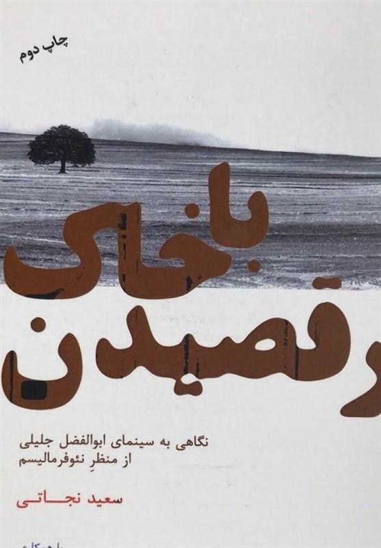 چاپ دوم کتاب «رقصیدن با خاک»