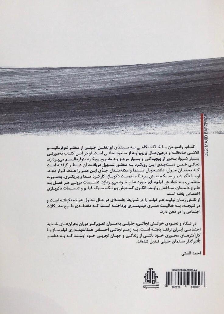 سینما , سینمای ایران , ناشران کتاب ,