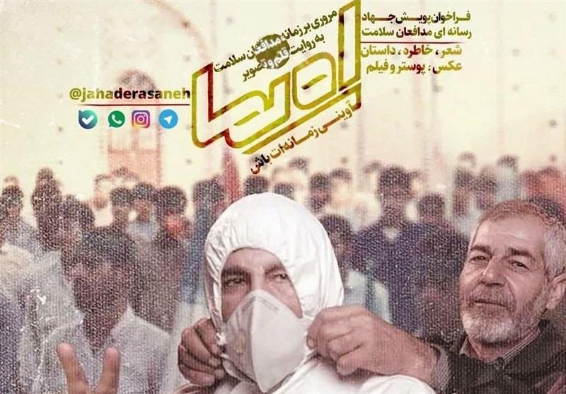 """پویش """"رهنما"""" برای آثار رسانهای مدافعان سلامت فراخوان داد"""
