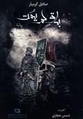 """انتشار رمان """"نامیرا"""" در لبنان با حمایت 1500 یورویی گرنت"""