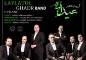 """قطعه جدید گروه لیلةالقدر با عنوان """"عیدانه"""" منتشر شد+صوت"""