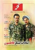 """شماره جدید ماهنامه """"فکه"""" ویژه سادات لشکر فاطمیون"""