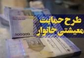 """خُلف وعده دولت برای ثبتنام از جاماندگان """"یارانه معیشتی"""""""