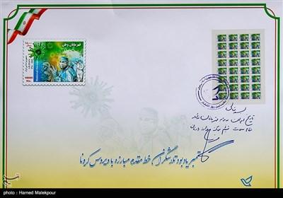 تمبر یادبود تلاشگران خط مقدم مبارزه با ویروس کرونا