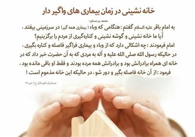 توصیۀ امام باقر(ع) به خانهنشینی در زمان بیماریهای واگیردار