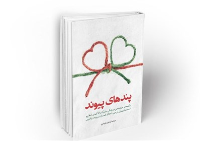 «پندهای پیوند»؛ ۴۷ نکته کلیدی درباره ازدواج