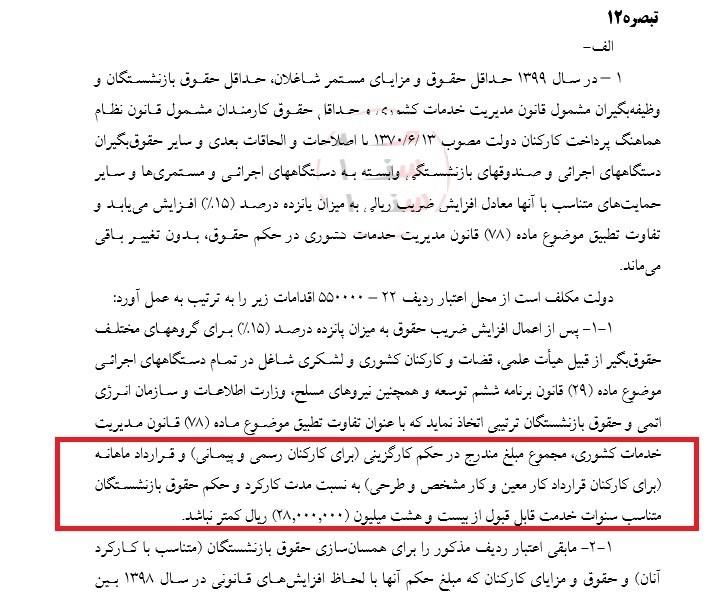 بودجه ایران , اخبار حقوق و دستمزد ,
