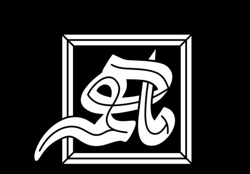 بسیج صدا و سیما , ویروس کرونا , شبکه پنج | شبکه پنج سیمای جمهوری اسلامی ایران , تلویزیون ,