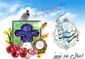 آداب و اعمال عید نوروز
