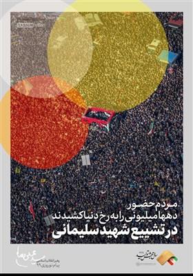 پوسترهای/ پیام نوروزی به مناسبت آغاز سال 1399
