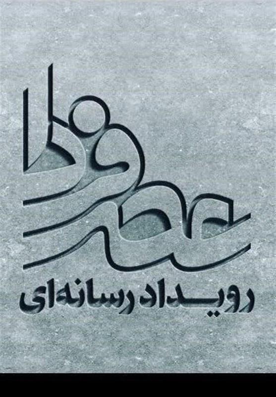 """نشریه تصویری """"عصر فردا"""" منتشر شد"""