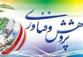 صندوق پژوهش و فناوری استان بوشهر راهاندازی شد