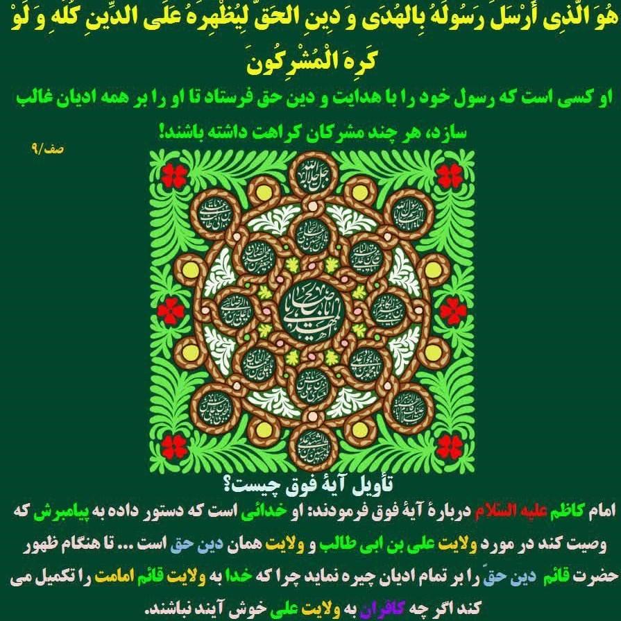 حضرت محمد (ص) , امام زمان (عج) | حضرت مهدی (عج) ,
