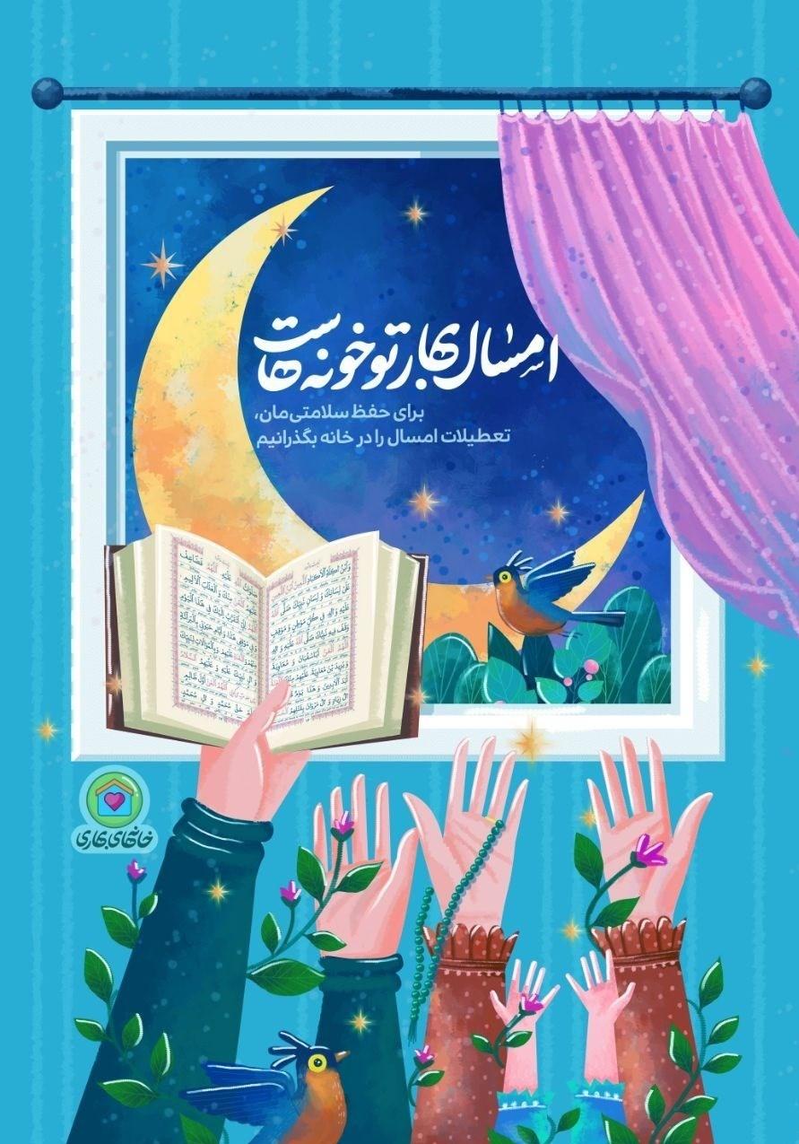 پوستر , خانه طراحان انقلاب اسلامی , هنرهای تجسمی , ویروس کرونا , عید نوروز , عکس ,