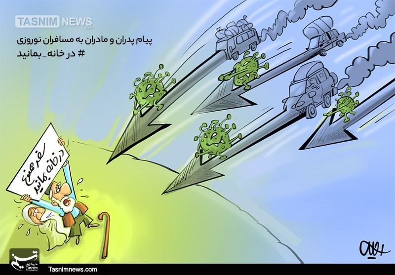 کاریکاتور/ پیام پدران و مادران به مسافران نوروزی #درخانه_بمانید