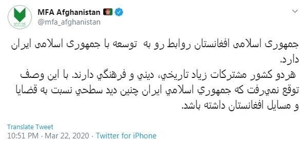 کشور افغانستان , محمداشرف غنی , عبدالله عبدالله , وزارت امور خارجه جمهوری اسلامی ایران ,