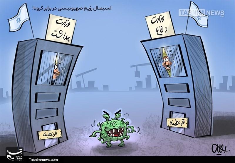 کاریکاتور/ استیصال رژیم صهیونیستی در برابر کرونا!