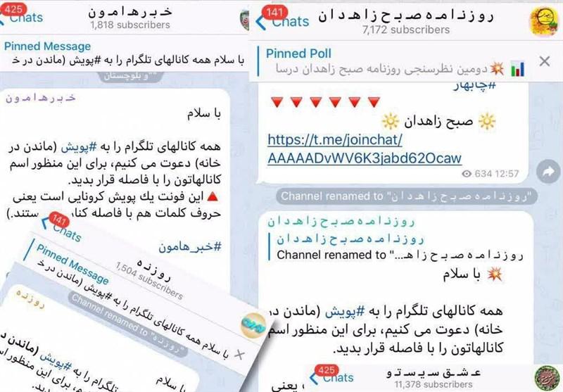 کانالهای خبری سیستان و بلوچستان به پویش #در_خانه_ میمانیم پیوستند