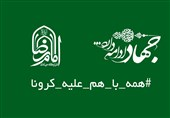 گروه جهادی امامرضا(ع) روزانه 40 هزار ماسک و 2 هزار لیتر مواد شوینده تهیه میکند