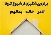 مردم آذربایجانغربی به کمپین«13 بدر امسال در خانه میمانیم»پیوستند
