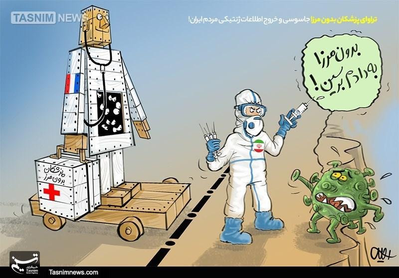 کاریکاتور/ تراوای پزشکان بدون مرز! جاسوسی و خروج اطلاعات ژنتیکی مردم ایران