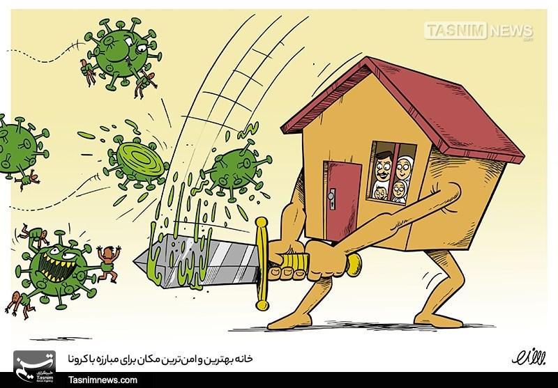 کاریکاتور/ خانه بهترین و امنترین مکان برای مبارزه با کرونا