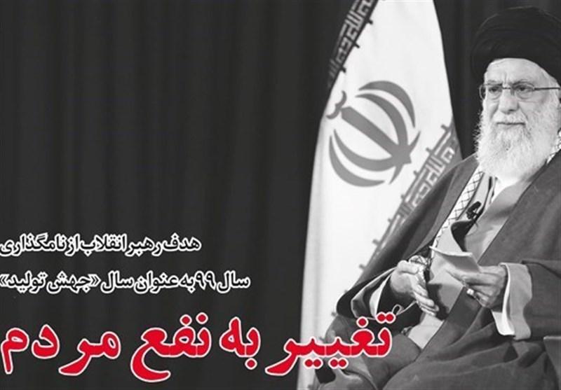 خط حزبالله 230   تغییر به نفع مردم