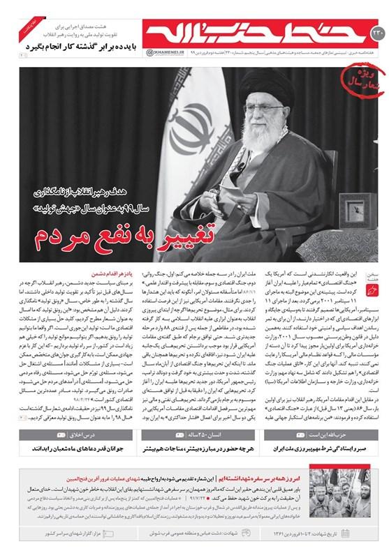 امام خامنهای ,