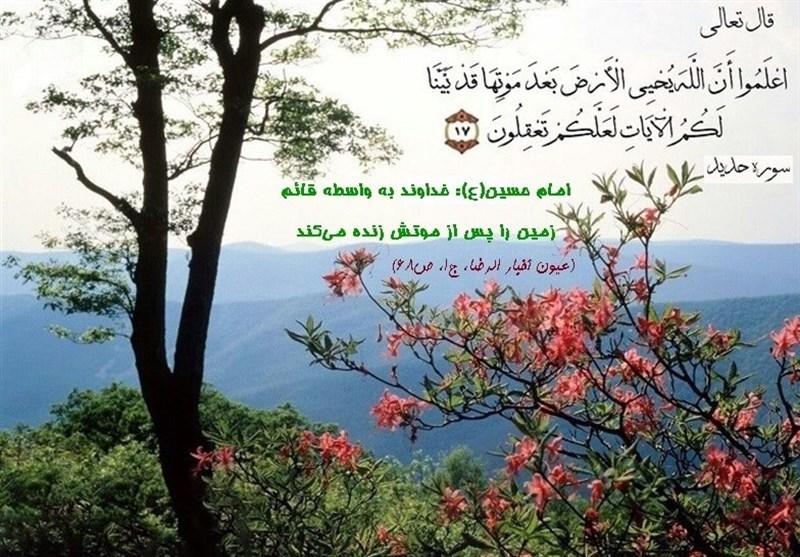 ارتباط بهار با عصر ظهور در اندیشه قرآنی امام حسین (ع)