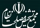 فراخوان دبیرخانه مجمع تشخیص مصلحت نظام برای تدوین سیاست های کلی فضای مجازی
