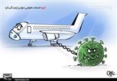 کاریکاتور/ کرونا صنعت هوایی جهان را زمینگیر کرد