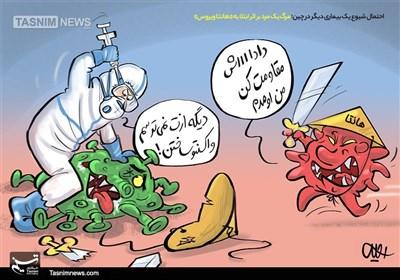کاریکاتور/ بعد از کرونا سروکله هانتا ویروس هم پیدا شد!