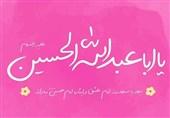 پوستر میلاد امام حسین(ع) ای جان ما روشن به تو...+ عکس
