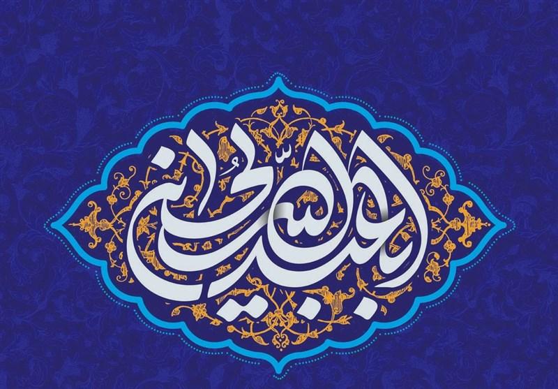 سرودههایی در مدح امام حسین (ع)|«حسین آمده تا خلق، رستگار شوند»