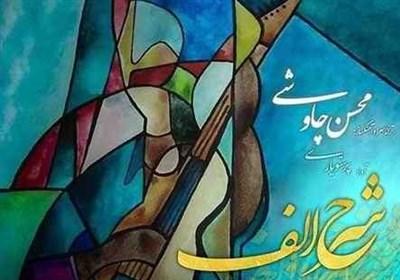 """محسن چاوشی """"شرح الف"""" را خواند / ۱۵ شب کنسرت آنلاین برای صندلیهای خالی"""