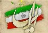 «ملت ایران؛ دردمند اما سربلند»+عکس