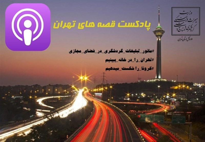"""برنامه پادکست """"قصه های تهران"""" برگزار میشود"""