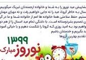 گزارش| انتقاد مردم خراسان جنوبی از مسافرتهای نوروزی / در این ایام کرونایی مهمان نمیخواهیم