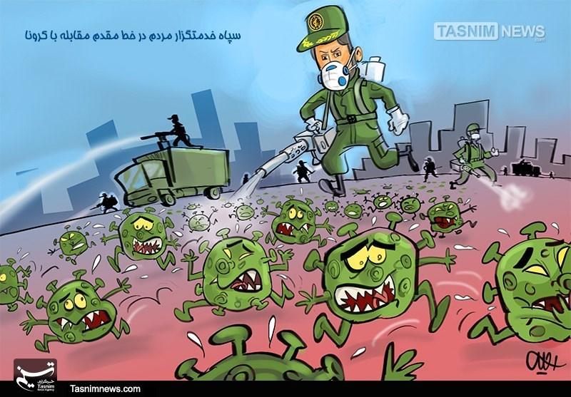 تصویرسازی/ سپاه خدمتگزار مردم در خط مقدم مقابله با کرونا