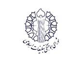 بیانیه شورای هماهنگی تبلیغات اسلامی: یومالله 12 فروردین تحقق ارادۀ ملی در برپایی نظام جمهوری اسلامی بود