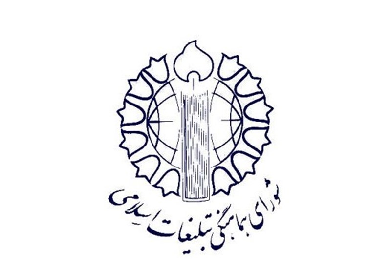 شورای هماهنگی تبلیغات: پیامبر اسلام(ص) بزرگترین مایه وحدت در همه ادوار بوده است