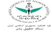 اعتراض شدیداللحن به نقض حقوق ایرانیان توسط اروپا