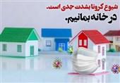 گزارش ویدئویی تسنیم|درخواست مدافعان سلامت از مردم ایران / لطفا تا شکست کرونا در خانه بمانید