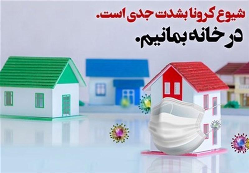 گزارش ویدئویی تسنیم درخواست مدافعان سلامت از مردم ایران / لطفا تا شکست کرونا در خانه بمانید