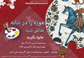 فراخوان مسابقه نقاشی «موزه را در خانه نقاشی کنید» منتشر شد