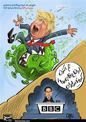 کاریکاتور/ هیچ چیز مثل کرونا پروپاگاندای استعماری بیبیسی فارسی را رسوا و بیآبرو نکرد!