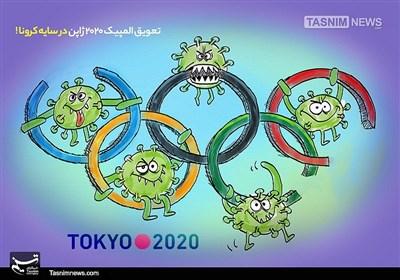 کاریکاتور/ تعویق المپیک 2020 ژاپن در سایه کرونا